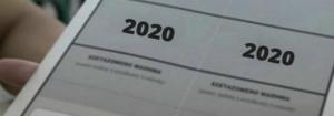 Πανελλήνιες 2020: Πόσο δύσκολα θα είναι τα θέματα;